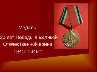 """Медаль """" 20 лет Победы в Великой Отечественной войне 1941г-1945г"""""""