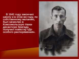 В 1941 году закончил школу и в этом же году, по собственному желанию, был за