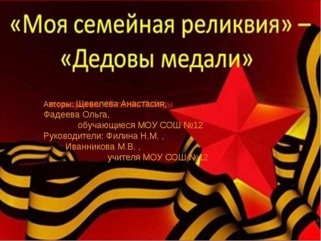 Авторы: Щевелева Анастасия,    Фадеева Ольга, обучающиеся МОУ СОШ №12...