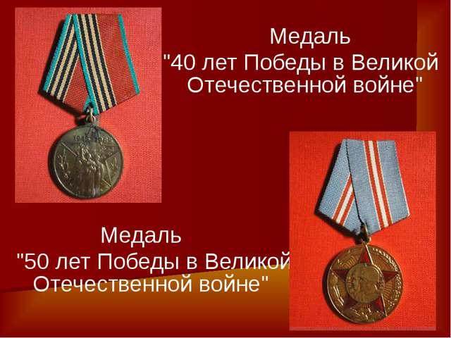 """Медаль """"40 лет Победы в Великой Отечественной войне"""" Медаль """"50 лет Победы в..."""