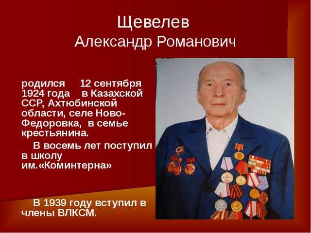 родился 12 сентября 1924 года в Казахской ССР, Ахтюбинской области, селе Ново...