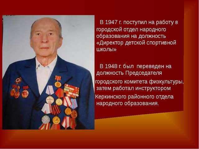 В 1947 г. поступил на работу в городской отдел народного образования на долж...