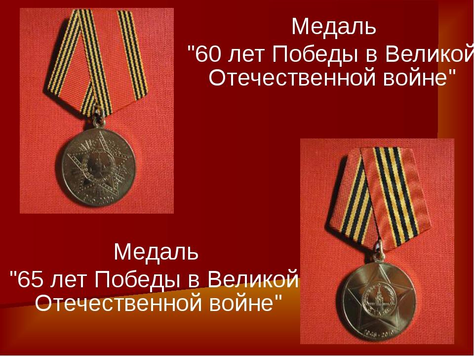 """Медаль """"60 лет Победы в Великой Отечественной войне"""" Медаль """"65 лет Победы в..."""