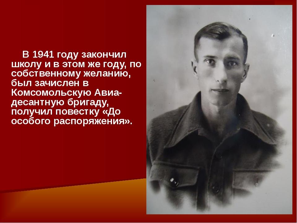 В 1941 году закончил школу и в этом же году, по собственному желанию, был за...