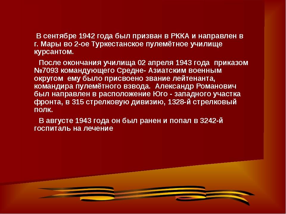 В сентябре 1942 года был призван в РККА и направлен в г. Мары во 2-ое Туркес...