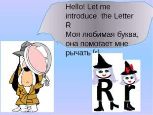 Hello! Let me introduce the Letter R Моя любимая буква, она помогает мне рыч