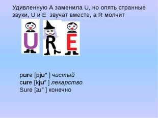 Удивленную А заменила U, но опять странные звуки, U и E звучат вместе, а R мо