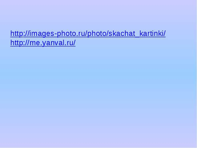 http://images-photo.ru/photo/skachat_kartinki/ http://me.yanval.ru/