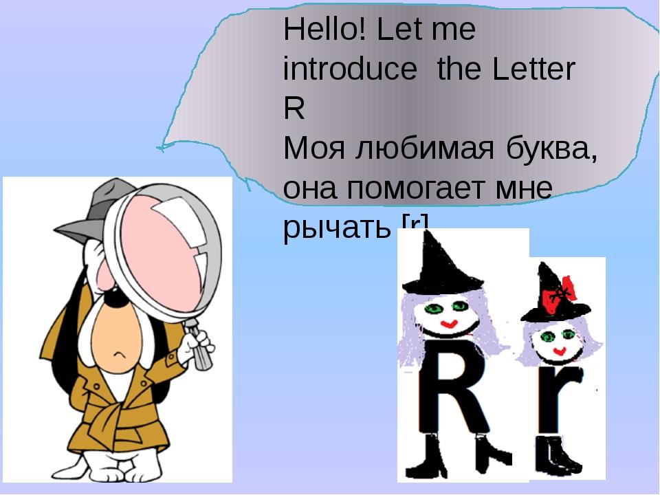 Hello! Let me introduce the Letter R Моя любимая буква, она помогает мне рыч...