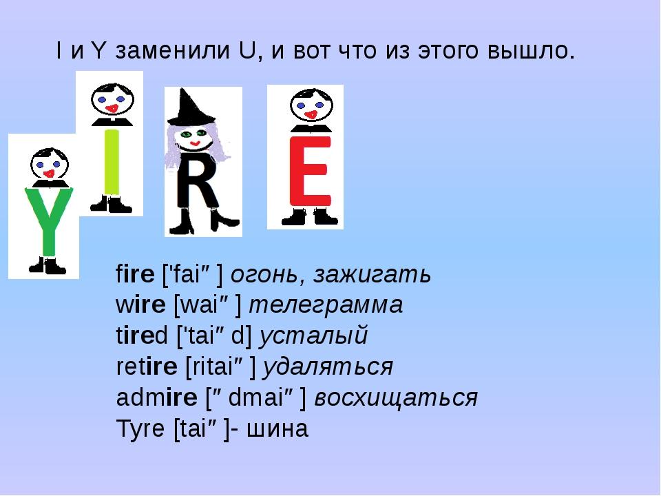 I и Y заменили U, и вот что из этого вышло. fire['faiə]огонь, зажигать wire...