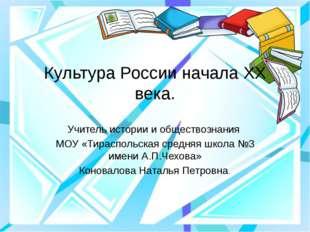 Культура России начала XX века. Учитель истории и обществознания МОУ «Тираспо