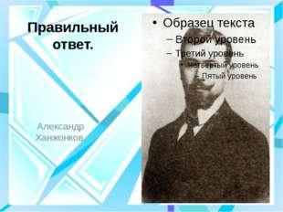 Правильный ответ. Александр Ханжонков.
