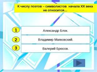 2 3 Владимир Маяковский. Валерий Брюсов. Александр Блок. 1 К числу поэтов – с