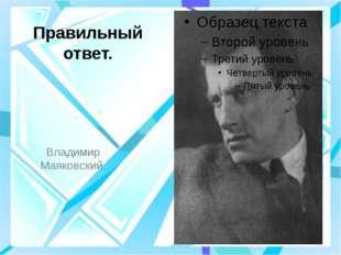 Правильный ответ. Владимир Маяковский.