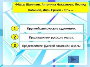 2 3 Представители русского театра. Представители русской вокальной школы. Кру