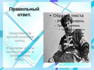 Правильный ответ. Представители русской вокальной школы. Ф.Шаляпин в роли кн