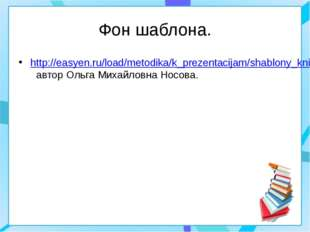 Фон шаблона. http://easyen.ru/load/metodika/k_prezentacijam/shablony_knigi/27