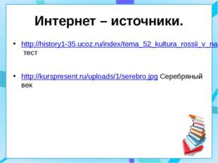 http://history1-35.ucoz.ru/index/tema_52_kultura_rossii_v_nachale_khkh_v/0-81
