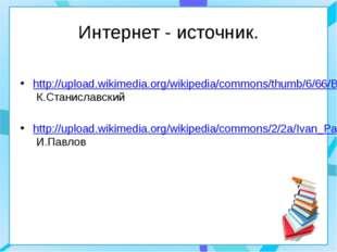 Интернет - источник. http://upload.wikimedia.org/wikipedia/commons/thumb/6/66