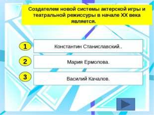 2 3 Мария Ермолова. Василий Качалов. Константин Станиславский.. 1 Создателем