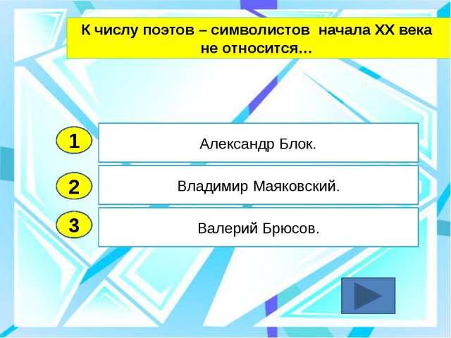 2 3 Владимир Маяковский. Валерий Брюсов. Александр Блок. 1 К числу поэтов – с...