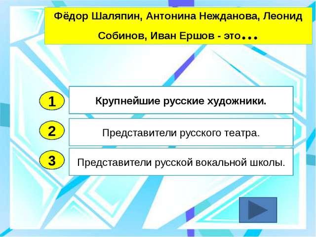 2 3 Представители русского театра. Представители русской вокальной школы. Кру...