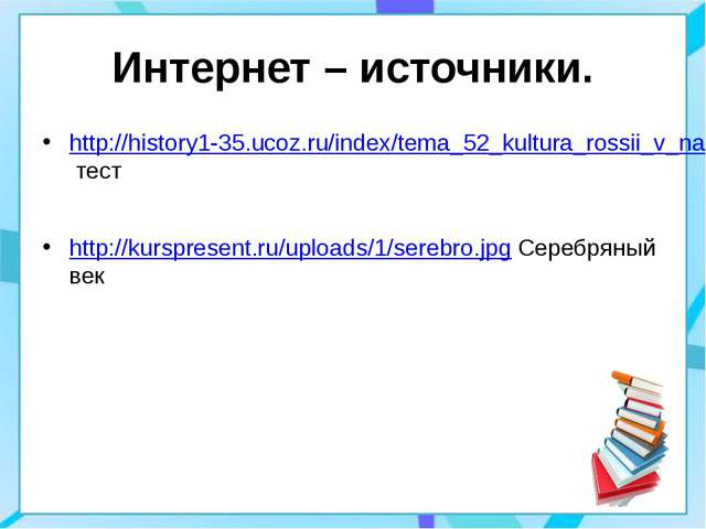 http://history1-35.ucoz.ru/index/tema_52_kultura_rossii_v_nachale_khkh_v/0-81...