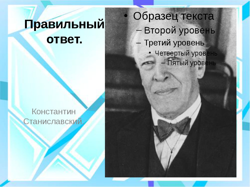 Правильный ответ. Константин Станиславский.