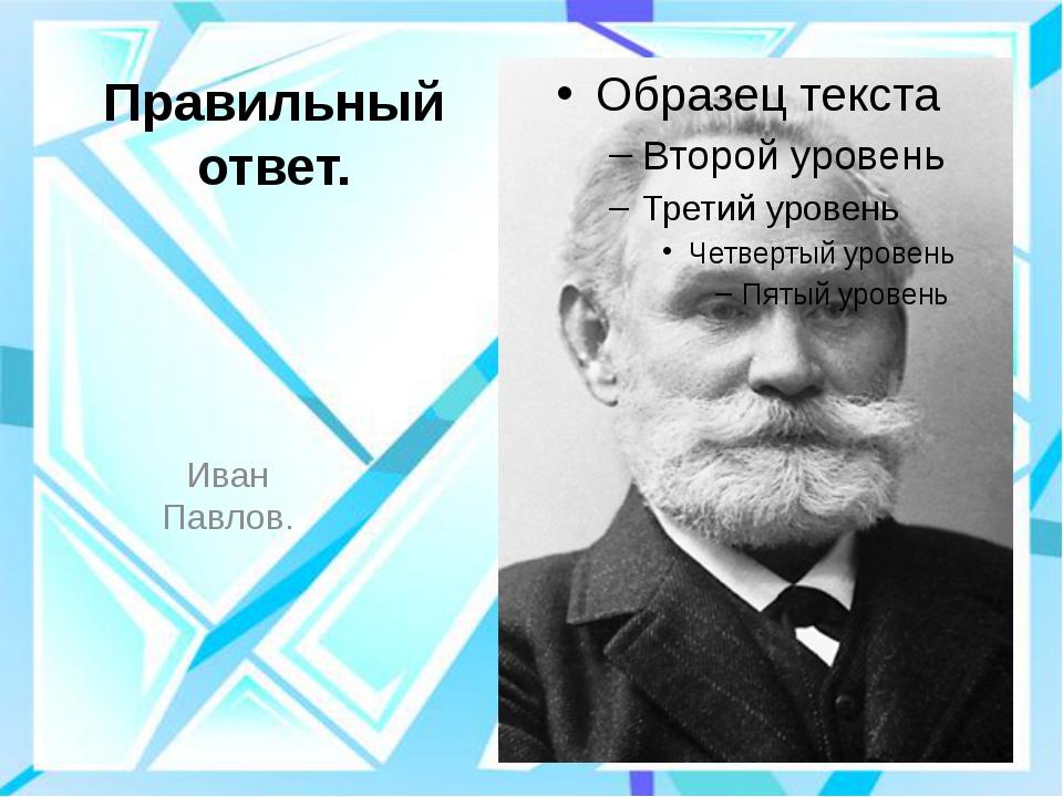 Правильный ответ. Иван Павлов.