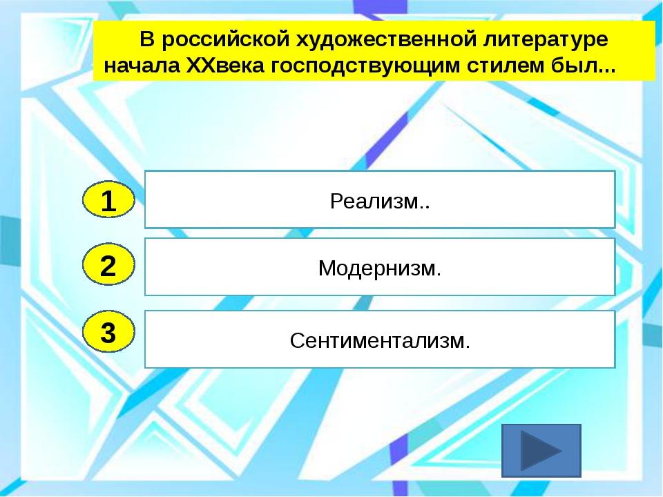 2 3 Модернизм. Сентиментализм. Реализм.. 1 В российской художественной литера...