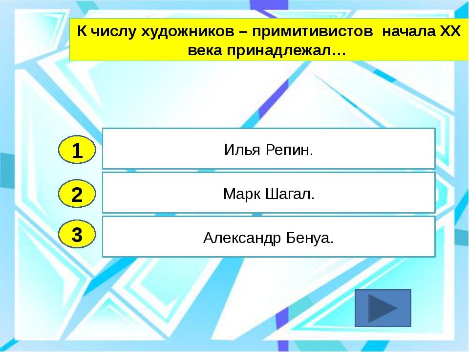 2 3 Марк Шагал. Александр Бенуа. Илья Репин. 1 К числу художников – примитиви...