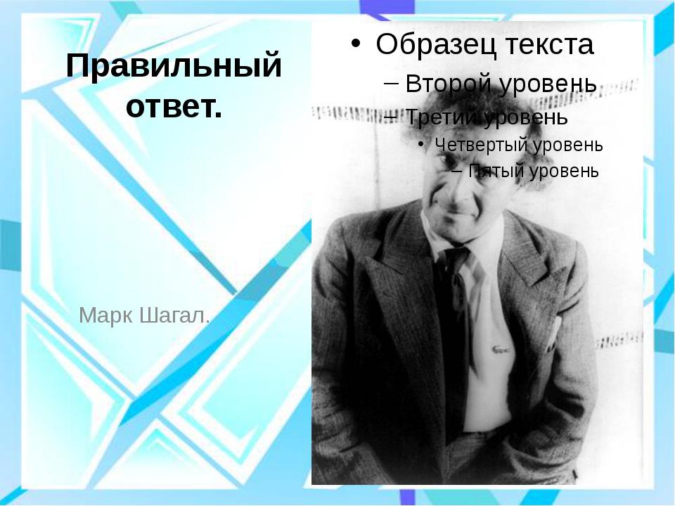 Правильный ответ. Марк Шагал.
