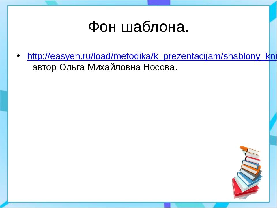 Фон шаблона. http://easyen.ru/load/metodika/k_prezentacijam/shablony_knigi/27...