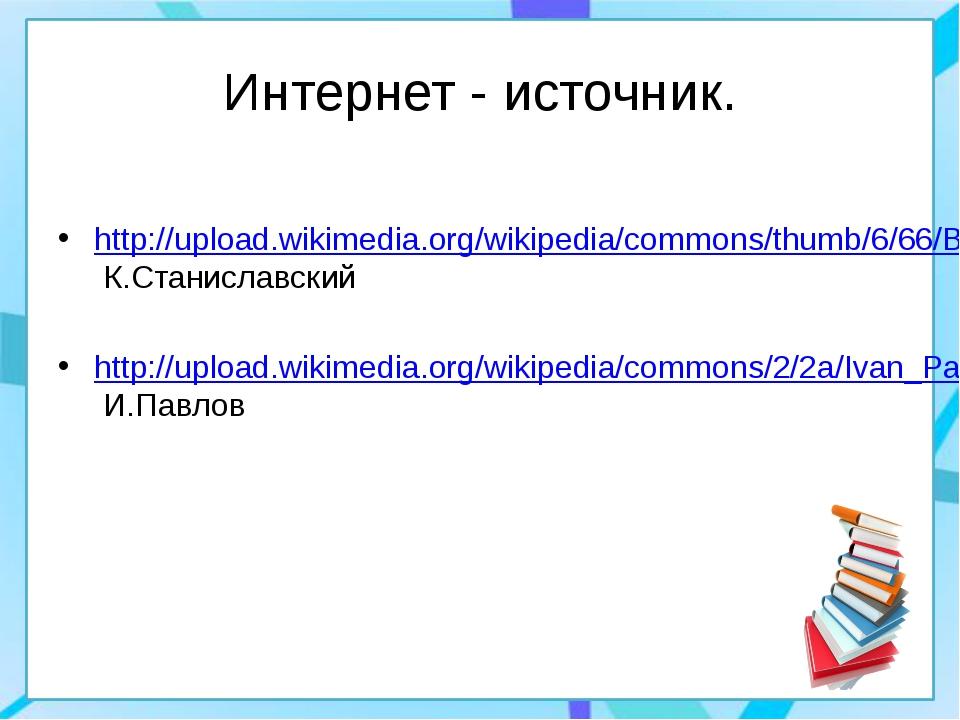 Интернет - источник. http://upload.wikimedia.org/wikipedia/commons/thumb/6/66...