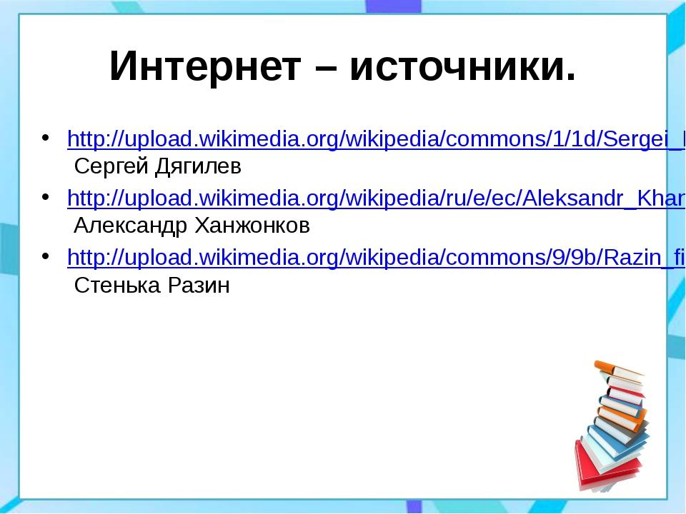 http://upload.wikimedia.org/wikipedia/commons/1/1d/Sergei_Diaghilev_01.jpg Се...