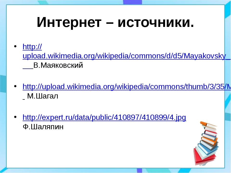 http://upload.wikimedia.org/wikipedia/commons/d/d5/Mayakovsky_1929_a.jpg В.Ма...