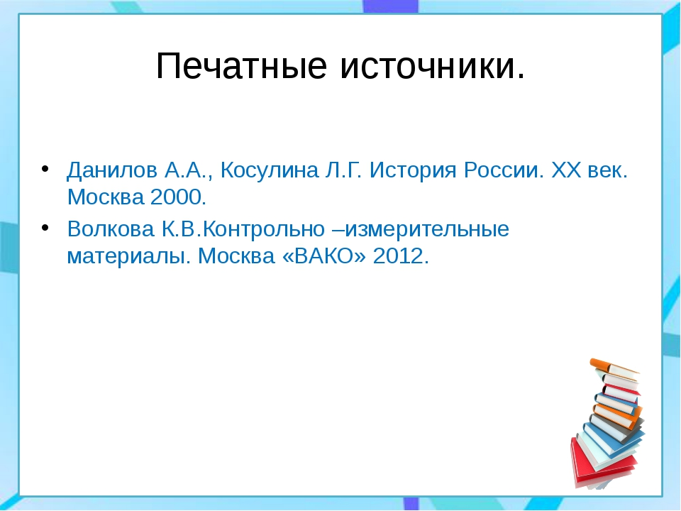 Печатные источники. Данилов А.А., Косулина Л.Г. История России. XX век. Москв...