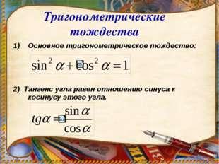 Задача №1 а) Найти sinα и tgα, если cosα= А В С б) Найти cosα и tgα, если si