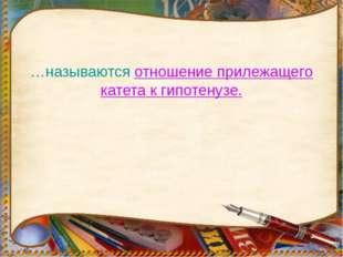Источник шаблона:Ранько Елена Алексеевна, учитель начальных классов МОУ – лиц
