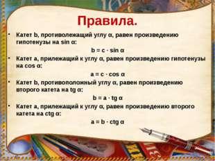Правила. Катет b, противолежащий углу α, равен произведению гипотенузы на sin