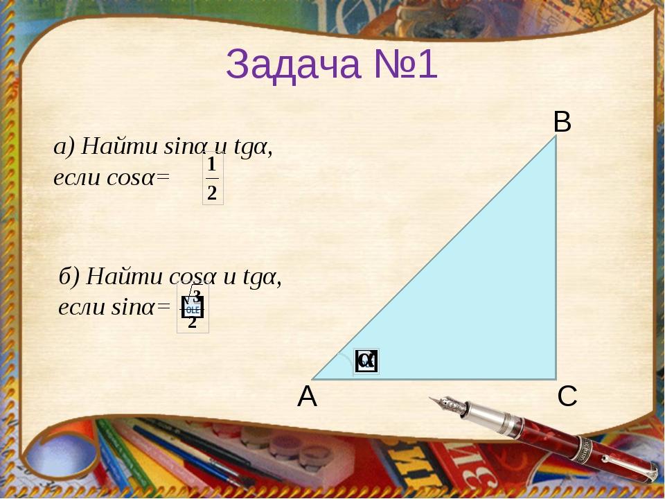 ЗАДАНИЕ НА ДОМ: §8 определения знать, № 125