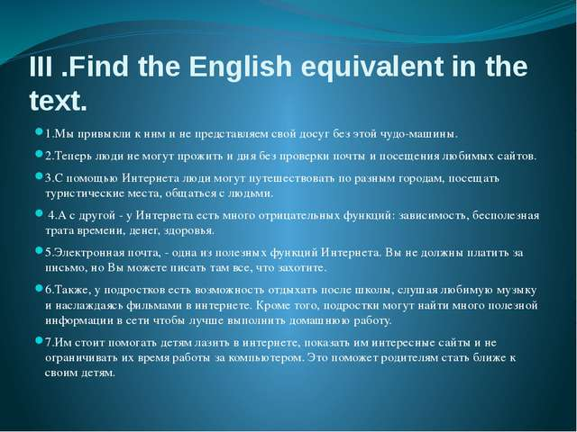 III .Find the English equivalent in the text. 1.Мы привыкли к ним и не предст...
