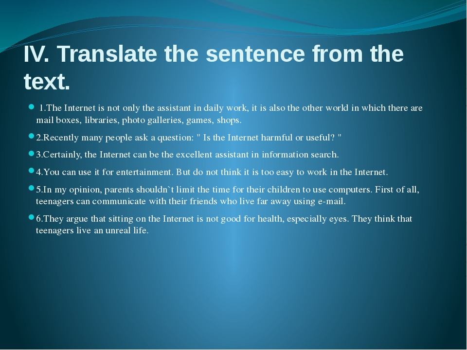 IV. Translate the sentence from the text.  1.The Internet is not only the ass...
