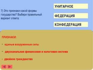 9) Это определение какого политического режима? Выбери правильный вариант от