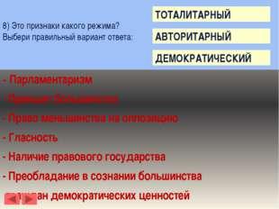 10) Это определение какого политического режима? Выбери правильный вариант о