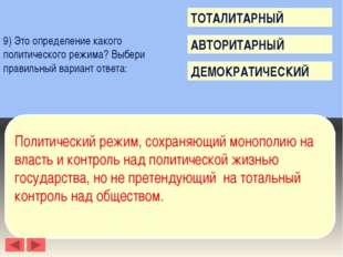 - Официальная государственная идеология, обязательная для всех граждан; - Мон