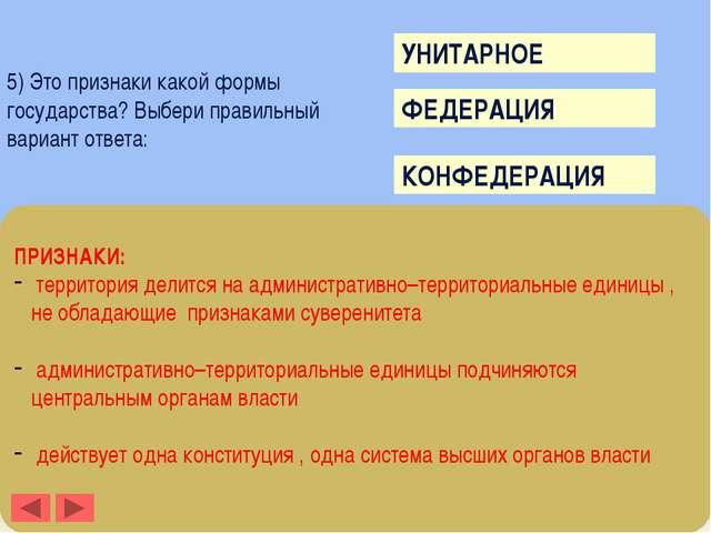 6) Это признаки какой формы государства? Выбери правильный вариант ответа: КО...