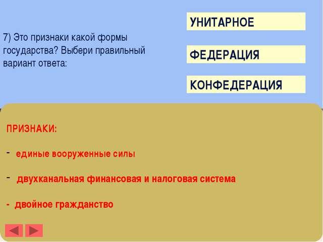 9) Это определение какого политического режима? Выбери правильный вариант от...