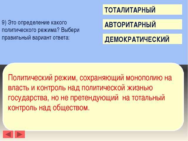 - Официальная государственная идеология, обязательная для всех граждан; - Мон...