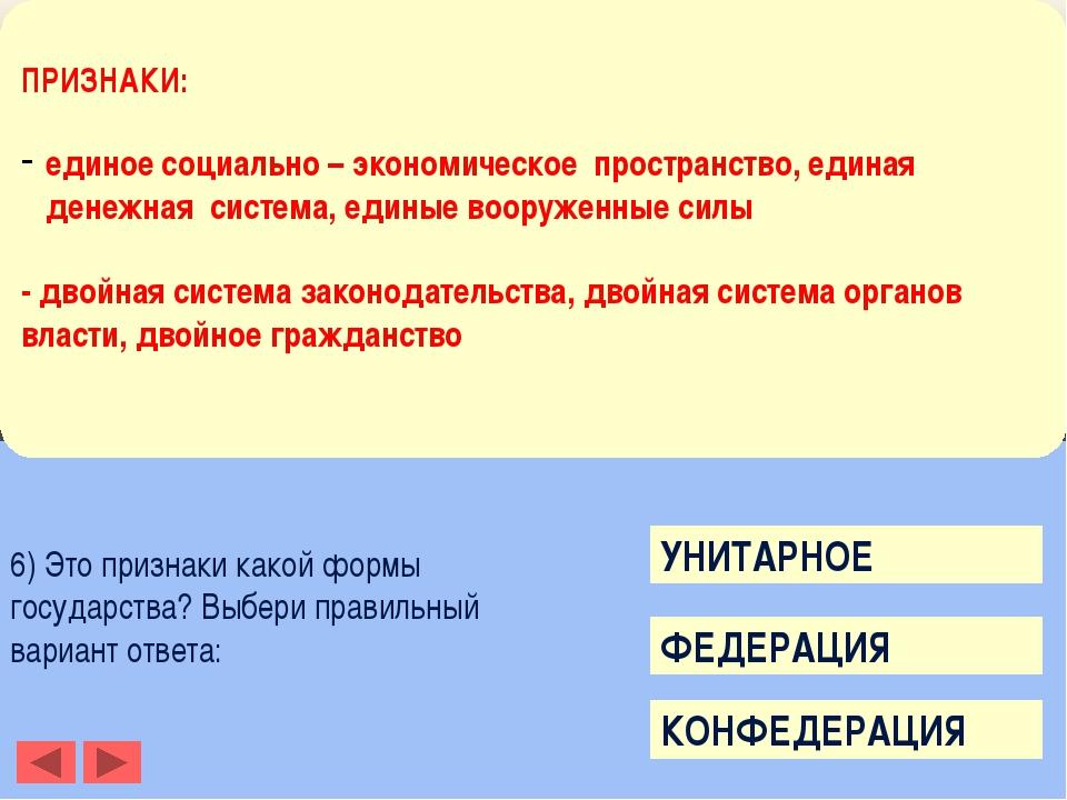 Формы государства: 1) выберите из предложенных вариантов ответов – вариант со...